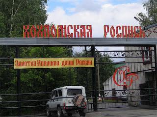 Золотая хохлома — душа России
