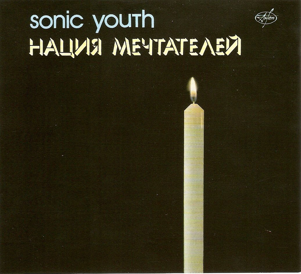 Sonic+youth+daydream+nation+deluxe+edition