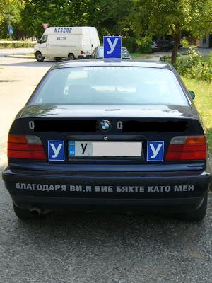 Bulgarian Learner Driver