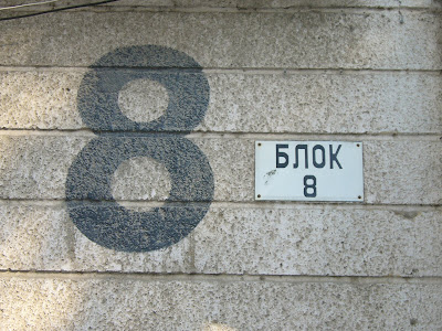 Yambol Block 8