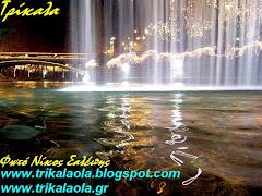 Η σελίδα του trikalaola στο Facebook