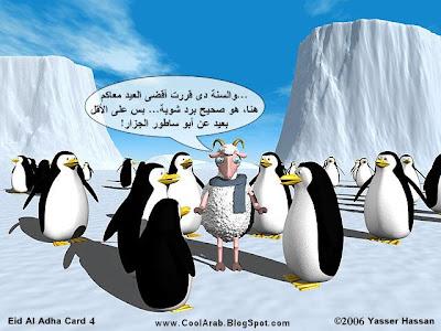 كاريكاتير بمناسبة عيد الاضحي