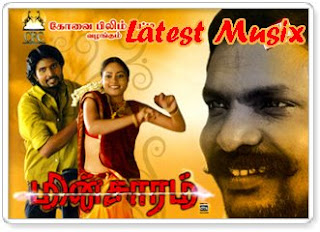 Download Minsaram Tamil Movie MP3 Songs