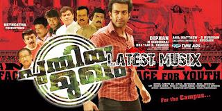 Download Puthiya Mugham Malayalam Movie MP3 Songs