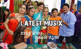 Download Bharya Onnu Makkal Moonnu Malayalam Movie MP3 Songs