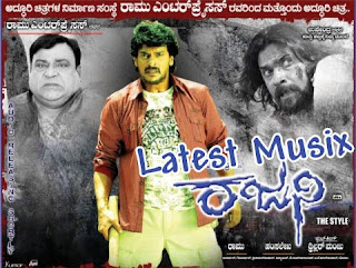 Download Rajani Kannada Movie MP3 Songs