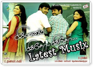 Download Ilamai Idho Idho Tamil Movie MP3 Songs
