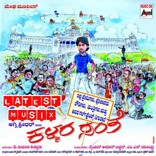 Download Kallara Santhe Kannada Movie MP3 Songs