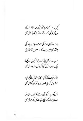 parveen shakir romantic shayari