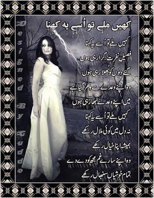 love poems urdu. Urdu Love Poetry