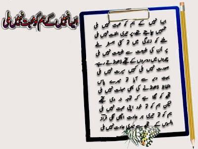 Ahmad Faraz Urdu Poetry Ahmad Faraz Urdu Shairi