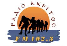 ΡΑΔΙΟ ΑΚΡΙΤΕΣ 102,3 FM