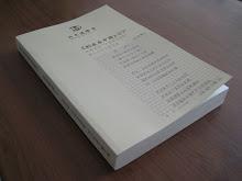 诗歌手稿拍卖(2007)