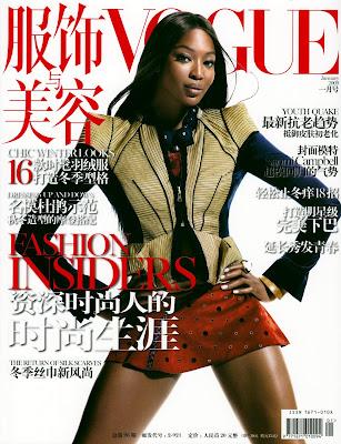 Cover Girl… Naomi Campbell Vogue Japón Diciembre 08