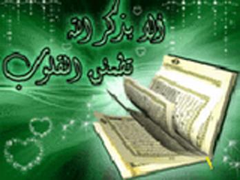 Ya Allah, Jadikanlah Al-Quran Sebagai Penghibur Hati Kami..