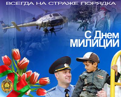 Svet Sunday: 10th of November – Day of Russian Militsiya!
