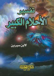 تحميل كتاب تفسر الأحلام ابن سيرين