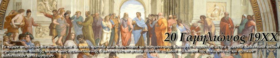 20 Γαμηλιώνος 19ΧΧ