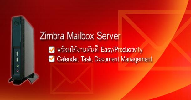 Zimbra Mail MiniServer