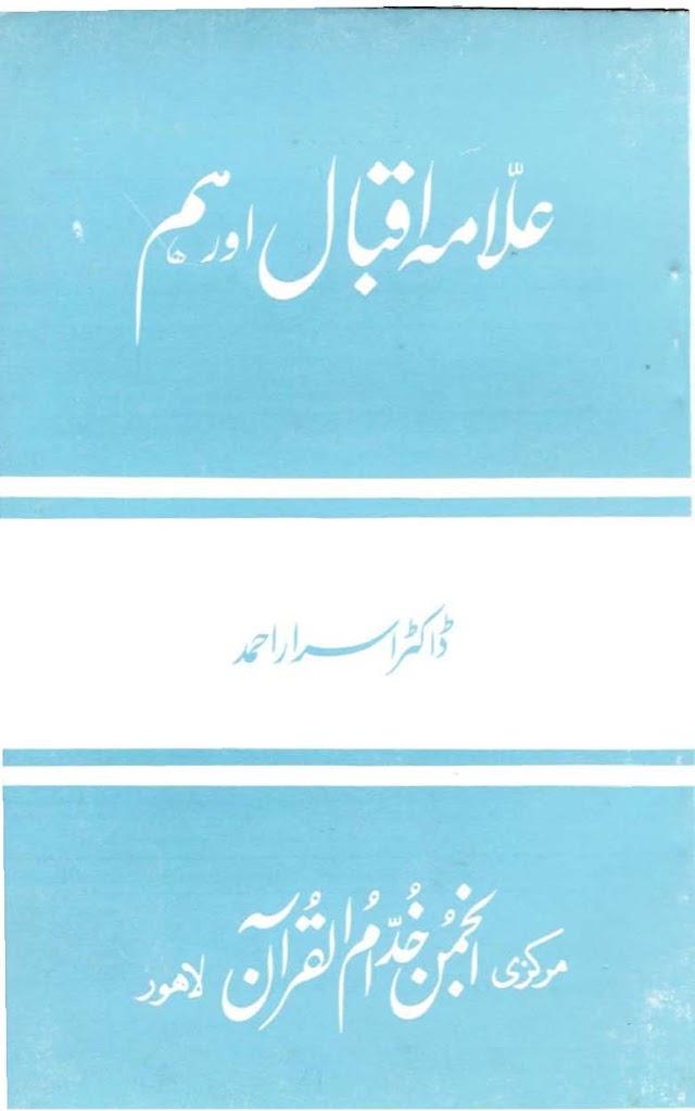 Allama Iqbal or ham Dr.Asrar Ahamad