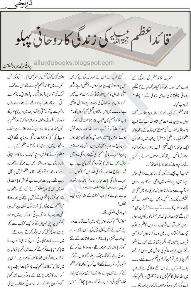 essay on quaid e azam in urdu for kids