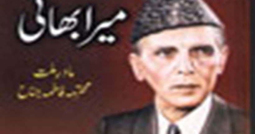 quaide azam my ideal leader My favourite personality kips english essay my favourite hero in history (or) leader in history (or) my ideal personality the quaid-e-azam.