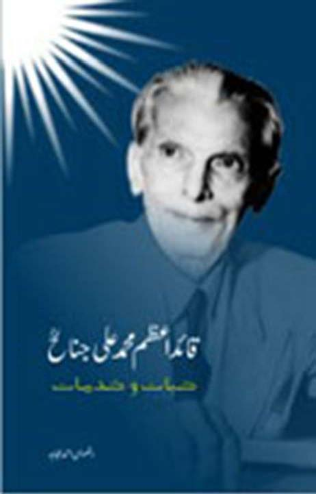 great leader quaid e azam Quaid-e-azam — a leader par excellence since 1937, quaid-i-azam steered the ship of the muslim league through stormy and rough seas he had to create and unite a nation and remove the wave of.