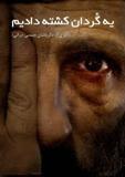 مجموعه شعر و داستان دگرباشان جنسی ایرانی