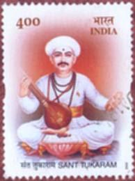 Sant Tukaram - Postage Stamp