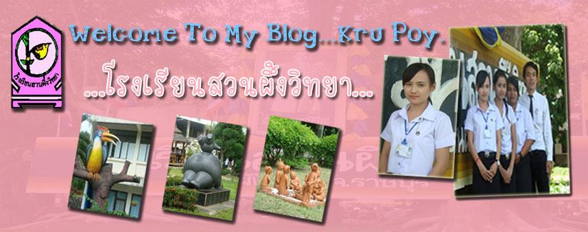 Kru Poy5