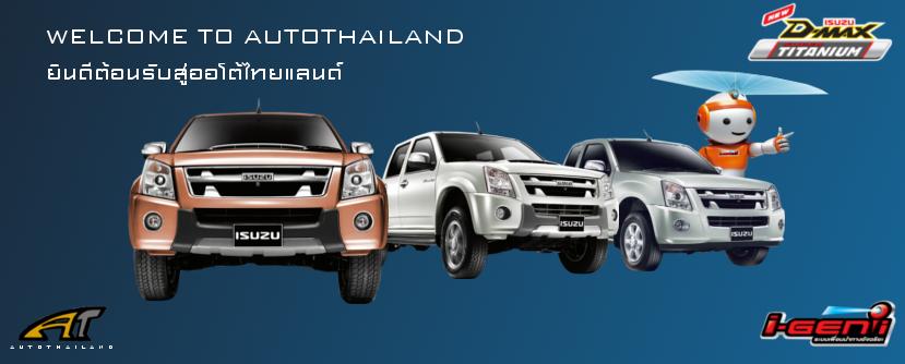AUTO THAILAND ออโต้ไทยแลนด์ By Naow27 จากเว็บHeadLightMagazine รวบรวมเรื่องราวเกี่ยวกับรถยนต์