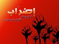 ونجح إضراب 6 إبريل  وسجل فى التاريخ
