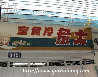 Kafe Ais Tai Chong