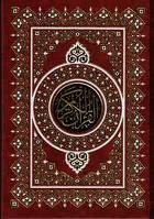 Bacalah Al-Quran dengan bunyi dan terjemahan bahasa Inggeris