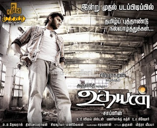 Udhayan (2011) movie wallpaper Mediafire Mp3 Tamil Songs download{ilovemediafire.blogspot.com}