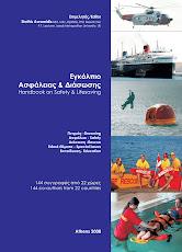 Ελληνική Ναυαγοσωστική Βιβλιοθήκη