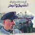 رواية الشيخ والبحر the old man and the sea مترجم للعربية