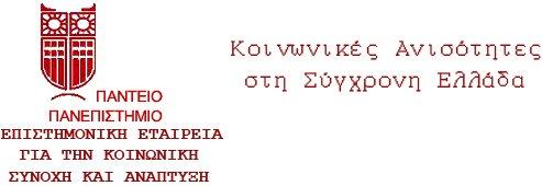 Κοινωνικές Ανισότητες στη Σύγχρονη Ελλάδα
