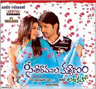 Seetha Ramula Kalyanam Lankalo Telugu Movie For Free Download