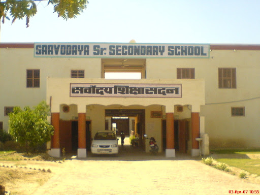 SARVODAYA SCHOOL ELLENABAD