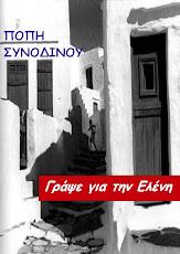 ΓΡΑΨΕ ΓΙΑ ΤΗΝ ΕΛΕΝΗ  e-book