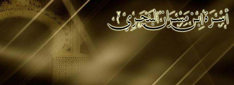 Usrah Ibnu Masran al-Banjari