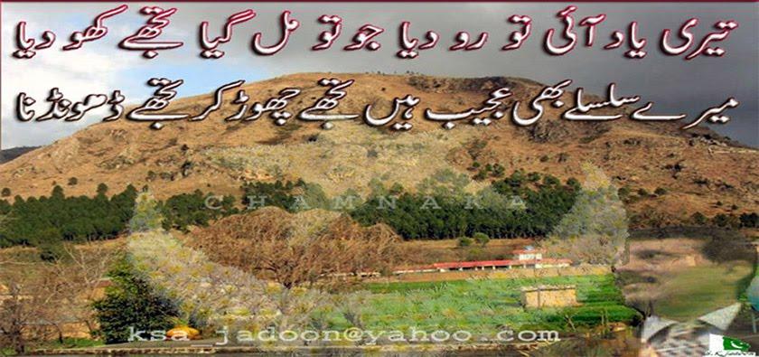 Desi Hazara Music