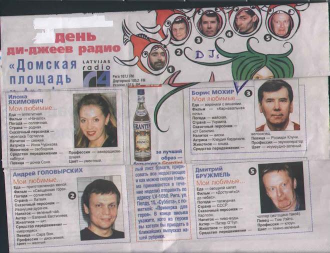 ведущие программ Латвийского Радио