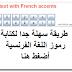 طريقة سهلة جدا لكتابة رموز اللغة الفرنسية