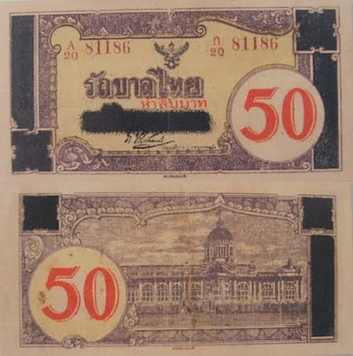 Pick 62Ba : 50 Baht overprint issued 8th Feb 1945