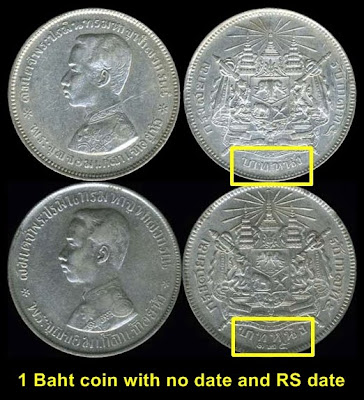 1 Baht Coat of Arms