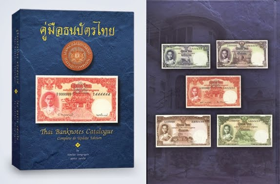 Thai Banknote Catalogue