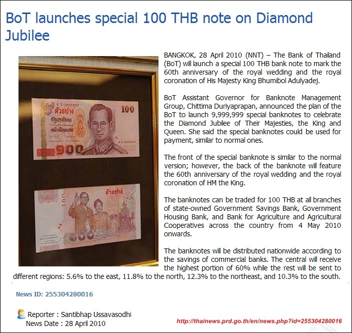 Thai Government Public Relations Department announcement