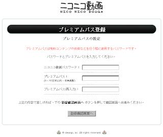 申請 Nico Video 白金密碼的頁面,請注意網址一定是 https://secure.nicovideo.jp/ 開頭的,而且有部分連線內容有加密。